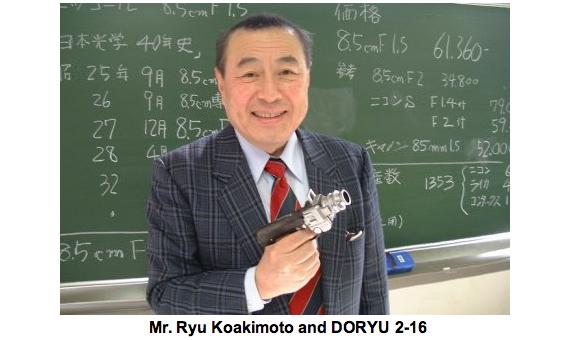 doryu_2_16_pistol_camera_3