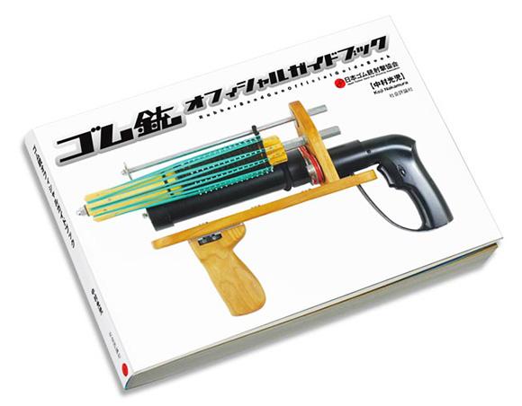 Supper-Rubber-Band-Machine-Gun